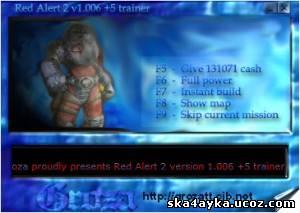 trener (treiner) red alert 2 Yuri's Revenge (тренер (трейнер) для ред алерт 2 месть юрия)