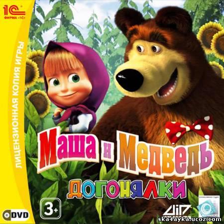 Маша и Медведь: Догонялки (2010/1С/RUS/RePack)