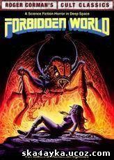 Запретный мир / Forbidden World (1982)